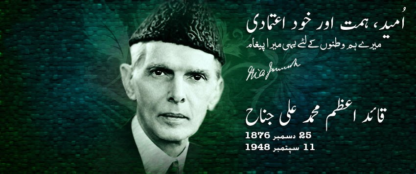 Download Free Software 25 Dec Quaid E Azam Day Facebook Cover