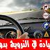 افضل تطبيق لتعلم القيادة في النرويج و التدرب علي قواعد القيادة دون الحاجة الى معلم