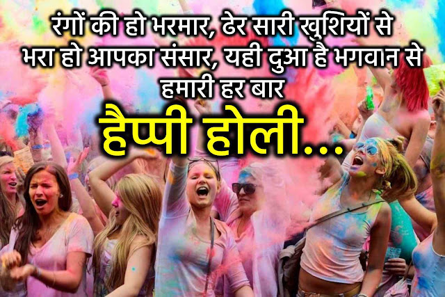 holi wishes ecards, holi wishes english messages, holi wishes editing, holi wishes english quotes, holi wishes editor, holi wishes edit name, holi greeting email, holi e greeting cards, holi wishes funny videos, holi wishes for lover, holi wishes for girlfriend, holi wishes for husband, holi wishes for whatsapp, holi wishes for boss, holi wishes for boyfriend, holi wishes for love, holi wishes for wife, holi wishes greetings, holi wishes graphics, holi wishes gif, holi wishes greetings cards, holi wishes gujarati, holi wishes greetings for facebook, holi wishes gf,