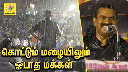 Seeman Non-Stop Speech in Heavy rain : Crowd didn't disperse