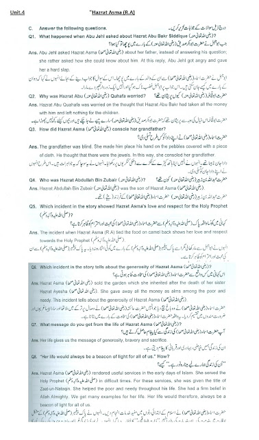 9th class lesson Hazrat Asma questions answers