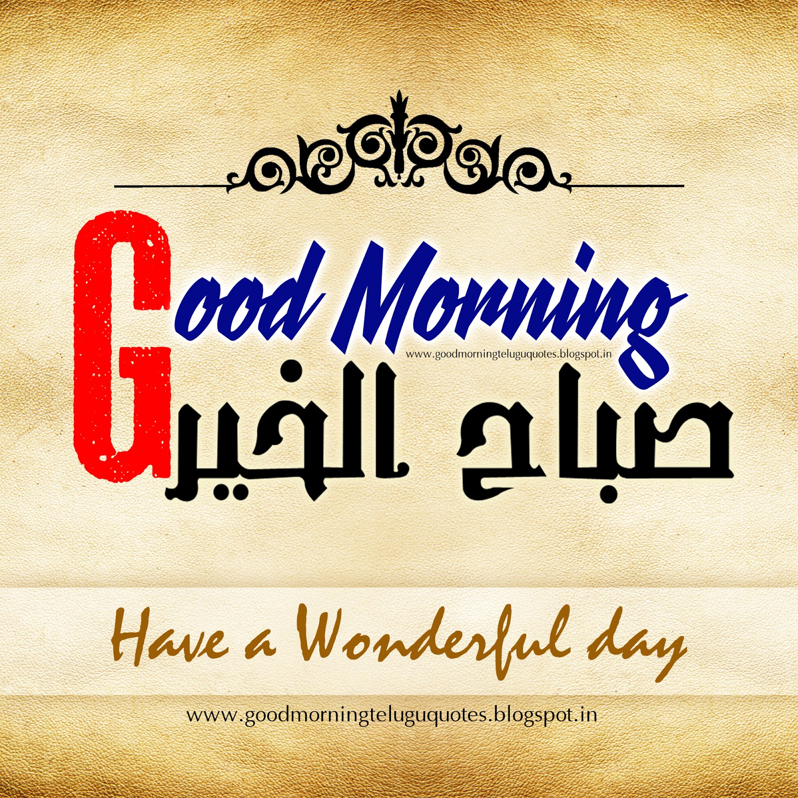 Good Morning Quotes And Greetings In English Arabic