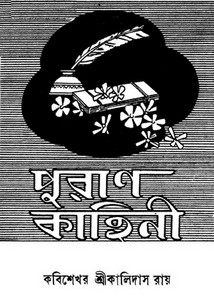 Puran Kahini Bengali Book Download by Kalidas Roy
