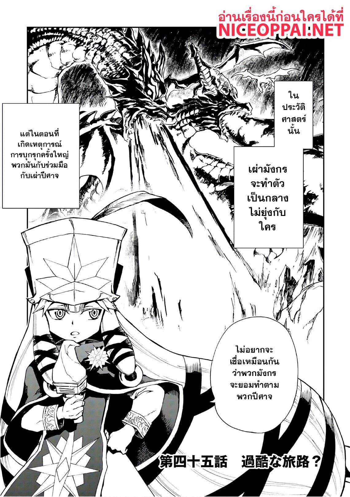 Tsuyokute New Saga ตอนที่ 45