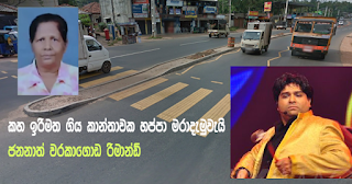 Jananath Warakagoda remanded for having knocked down and killing woman walking on pedestrian crossing!