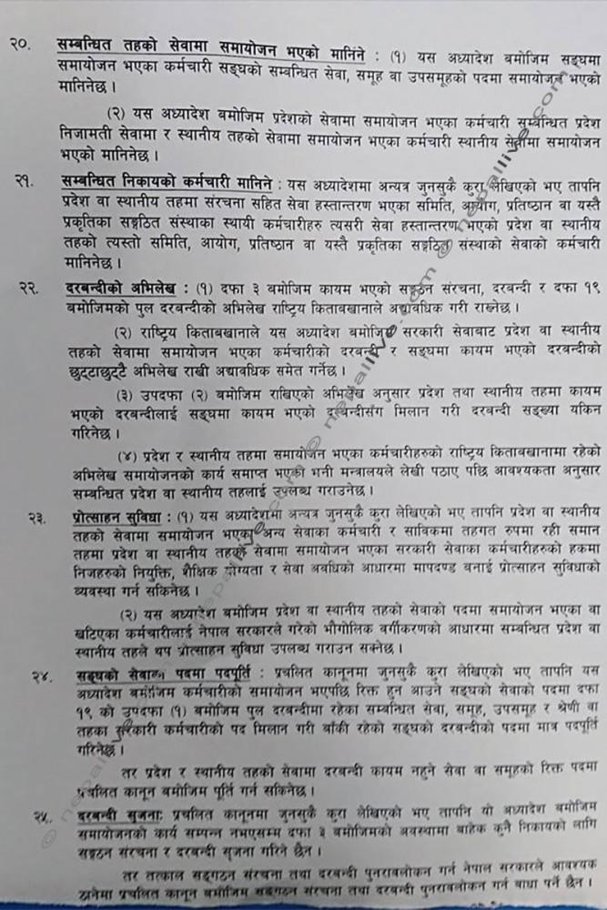 Karmachari Samayojan Adhyadesh 2075_12