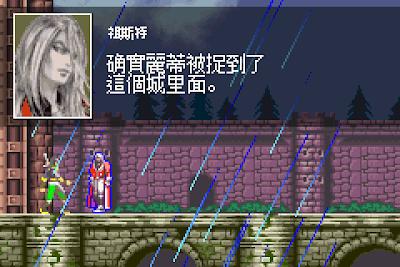【GBA】惡魔城:白夜協奏曲繁體中文+終極加強Hack版+完美結局流程攻略+金手指下載!