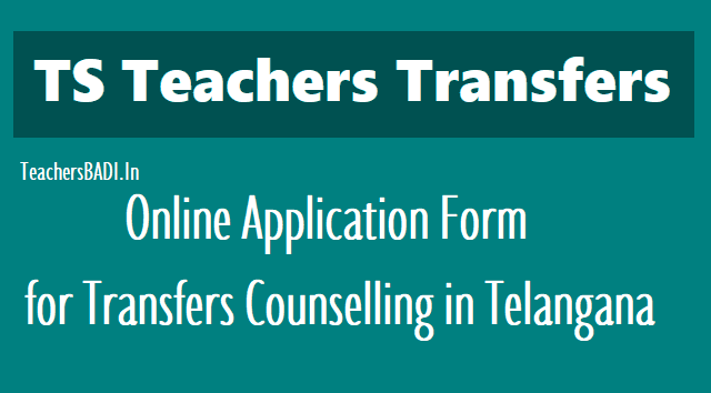ts teachers transfers 2018 online application form,telangana teachers transfers 2018 online application form,download teachers transfers counselling application form,application form for transfers counselling, application form pdf file,how to fill the application form, hm,pghms,sas,lfl hms,sgts transfers online application form