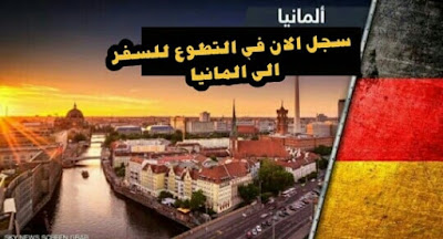 السفر الى المانيا
