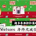 Watsons Year End Sale!折扣高达50%!