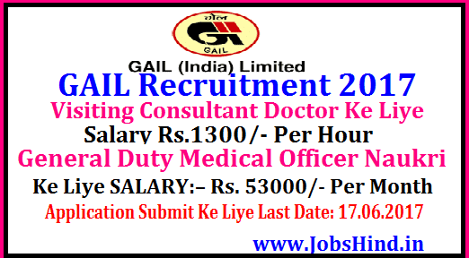 GAIL Recruitment 2017