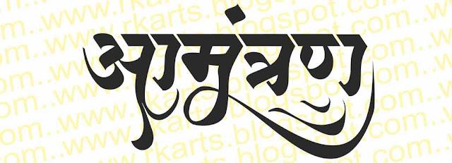 Invitation Calligraphy Title  (आमंत्रण कैलीग्राफी टाईटल )