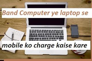 band computer se mobile ko kaise charge kare