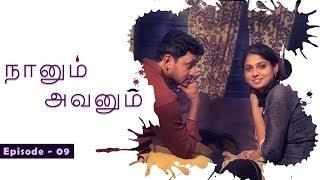 Kaal Kattu | Tamil Web Series | Episode 09 | Naanum Avanum | Black Pasanga