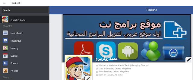 شرح تحميل برنامج فيس بوك ويندوز 10 Download Facebook