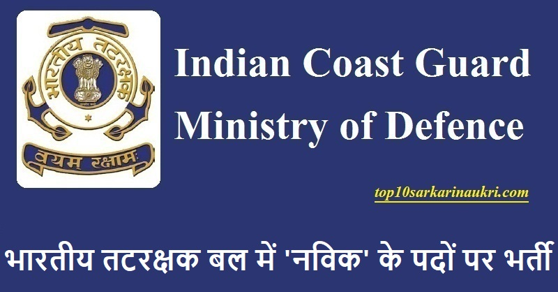 Indian Coast Guard Recruitment 2019 | Navik Jobs | तटरक्षक बल भर्ती