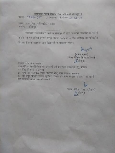 सीतापुर : ईस्टर सटरडे के उपलक्ष्य में 20 मार्च को अवकाश घोषित, आदेश देखें