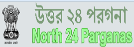 North 24 Parganas Recruitment 2017, www.north24parganas.gov.in