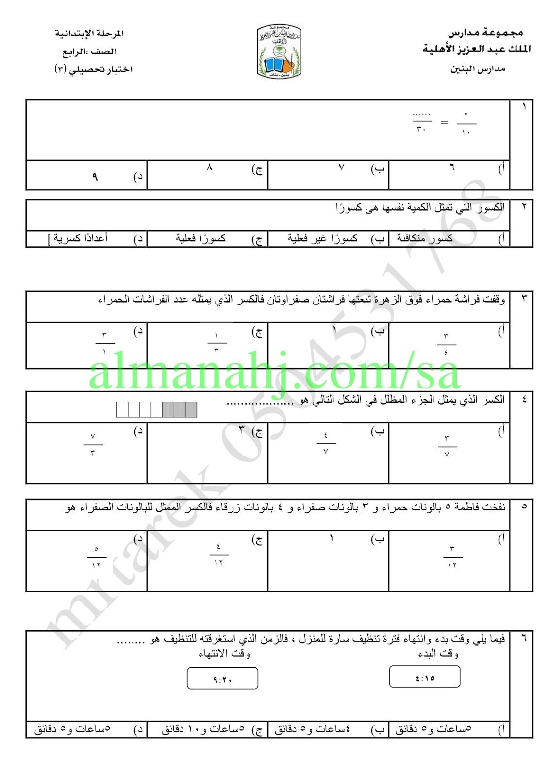 اختبار تحصيلي 3 الصف الرابع رياضيات الفصل الثاني المناهج السعودية