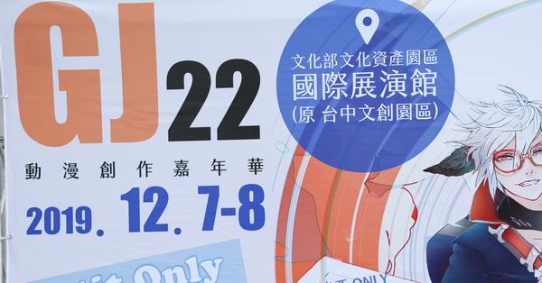 GJ22動漫創作嘉年華12/7-12/8在文化部文化資產園區(台中文創園區)