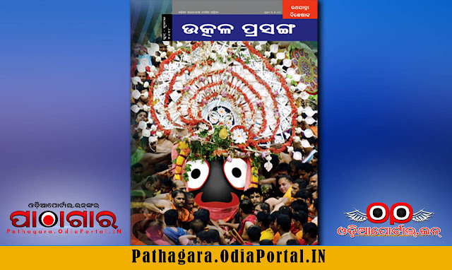 Read online or Download Utkal Prasanga [ଉତ୍କଳ ପ୍ରସଙ୍ଗ] June-July 2018 (Ratha Yatra Special), published in the year 2018 by Information & Public Relations Department, Government of Odisha. Utkal Prasanga is a monthly Odia e-magazine which carries articles on various Political Progress, Culture, Traditions and lots of must know facts and articles about Odisha and its rich culture.
