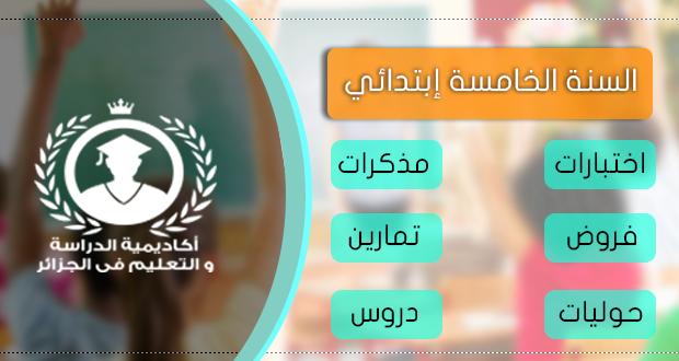 جميع مذكرات السنة الخامسة الابتدائي مجزأة و منظمة وفق الاسابيع و لجميع المواد