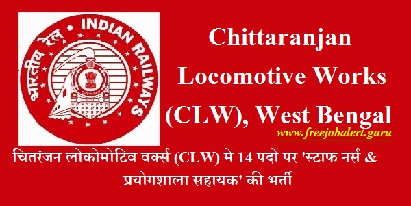 Chittaranjan Locomotive Works, CLW, West Bengal, West Bengal, Staff Nurse, Laboratory Assistant, 12th, B.Sc., Diploma, Railway Recruitment, Railway, Latest Jobs, clw logo