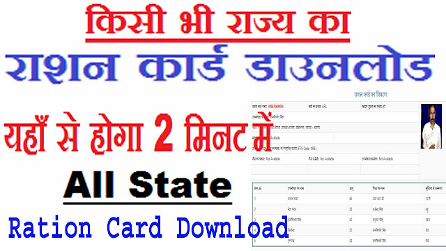 how to download ration card state by state