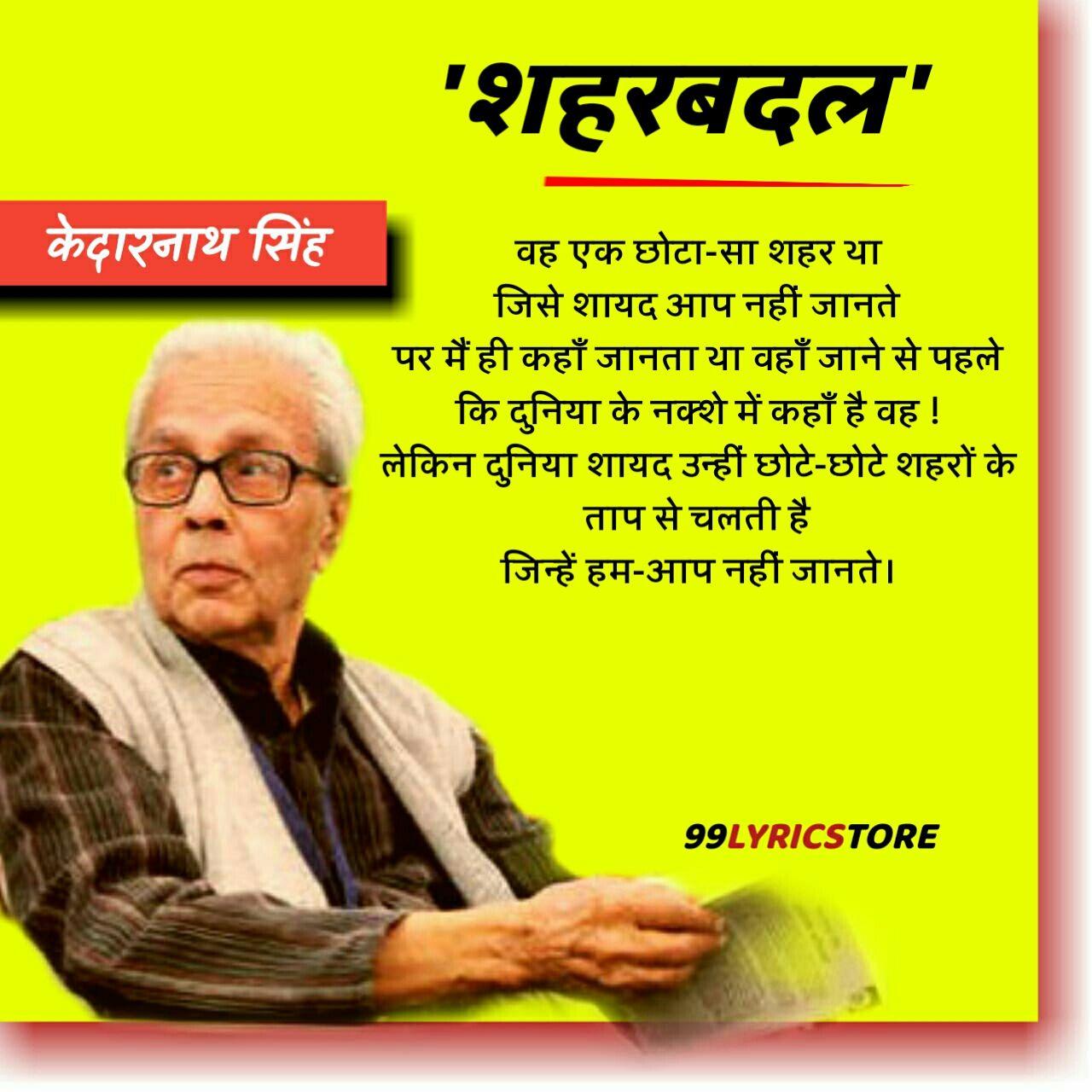 'शहरबदल' कविता केदारनाथ सिंह जी द्वारा लिखी गई एक हिन्दी कविता है।