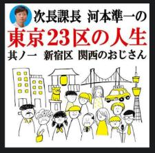 河本準一の東京23区の人生_Audible Station(オーディブルステーション)