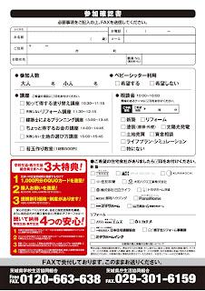 http://www.ibagaku.jp/userfiles/files/ive/sumai.pdf