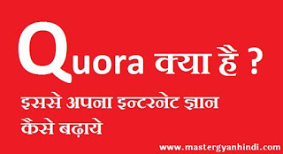how to use quora in hindi