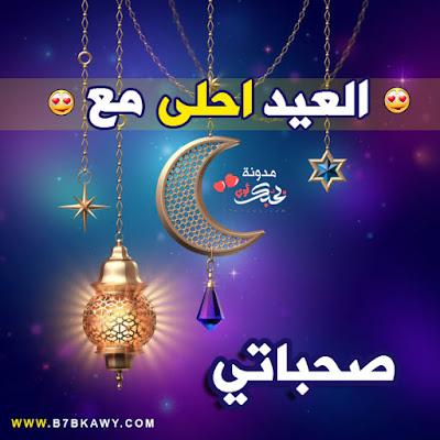 العيد احلى مع صحباتي