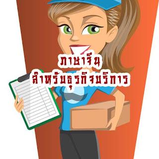 ทำงานบริการที่ต้องทำธุรกิจกับชาวจีน มาเรียนภาษาจีนสำหรับงานการบริการกันครับ