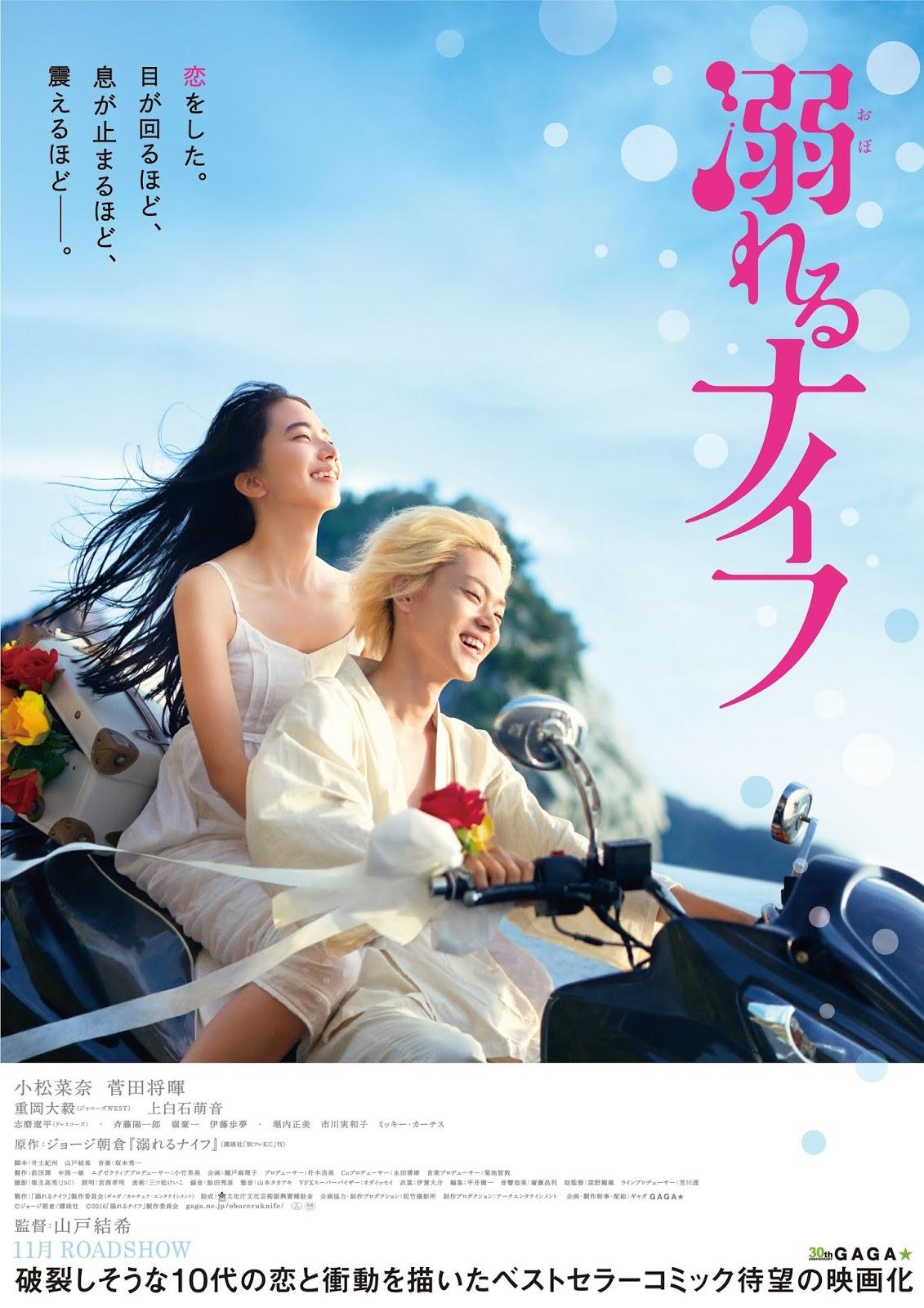 Drowning Love (2016) จมดิ่งสู่ห้วงรัก [Soundtrack บรรยายไทย]