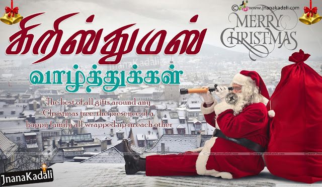 Best Christmas Quotes in Tamil, Tamil Christmas Free Greetings, Christmas in Tamil