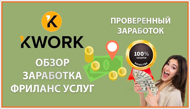 Кворк — заработок в интернете от 500 рублей без вложений