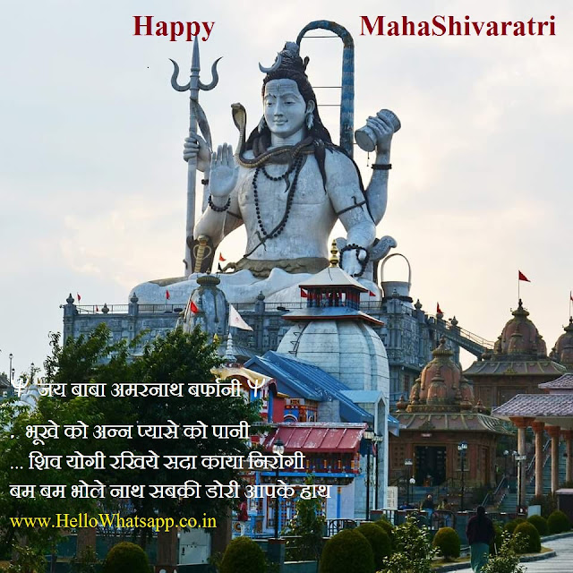 Maha Shivratri Whatsapp Status SMS Shayari Quotes Hindi Images photos