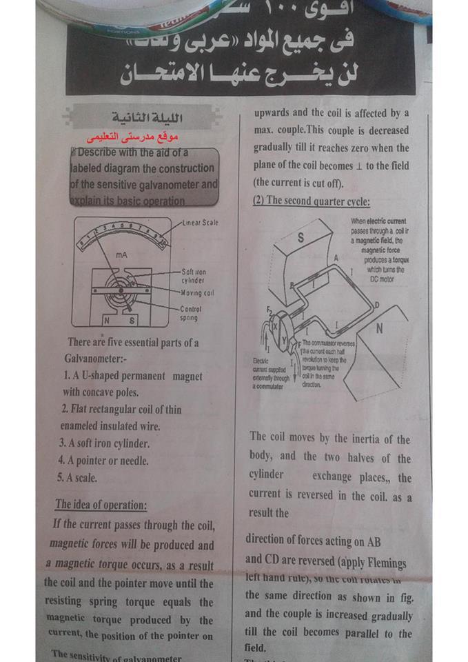 بالاجابات 100 سؤال فيزياء باللغة الانجليزية لن يخرج امتحان الثانوية العامة لغات 1