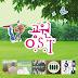 Various Artists - 2016 공원 OST Ver.1