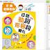 好用!最推薦的日語動詞和形容詞教學書!不用老師教的日語動詞和形容詞變化一次學會