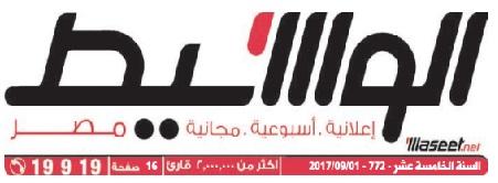 جريدة وسيط القاهرة عدد 1 سبتمبر 2017 م