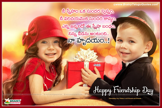 Here is best friendship day quotes in telugu,Friendship day wallpapers in telugu,Best Friendship day telugu quotes,Friendship day greetings wishes in telugu,Friendship day shubhakankshalu in telugu,Best freindship day wallpapers in telugu,Nice top friendship day quotes in telugu,best famous friendship day quotes in telugu, Top famous friendship day quotes,Trending friendship day quotes in telugu