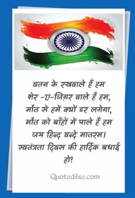 independence day lines in hindi
