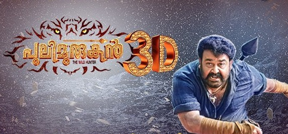 Pulimurugan 3D Malayalam Movie