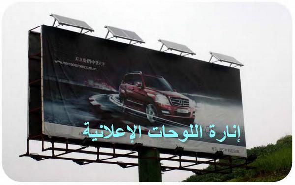 لافتات أعلانية بالطاقة الشمسية