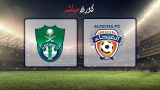 مشاهدة مباراة الاهلي والفيحاء بث مباشر 01-04-2019 الدوري السعودي