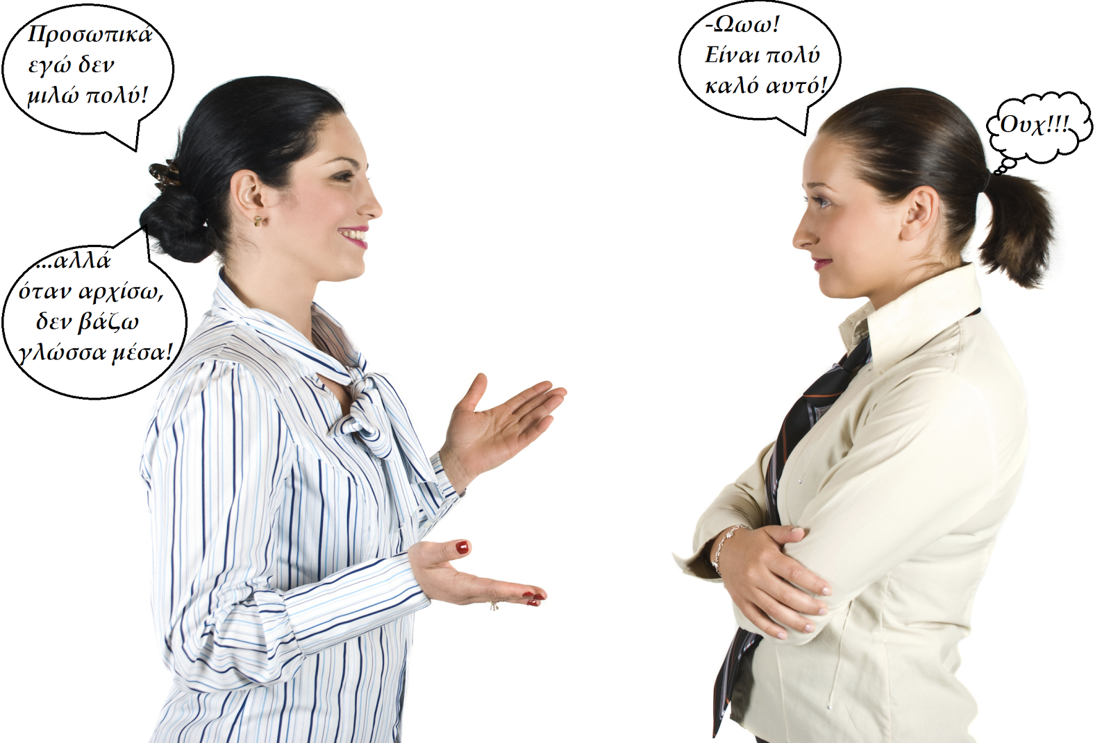 Έχουν πρόβλημα οι άνθρωποι που μιλούν και επεξηγούν υπερβολικά.