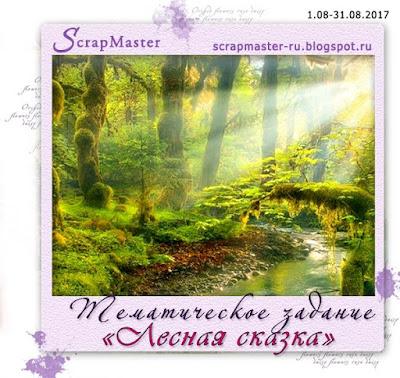 scrapmaster-ru
