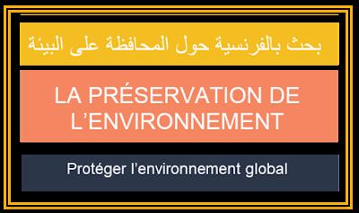 بالفرنسية préservation l'environnement LA+PR%C3%89SERVATION